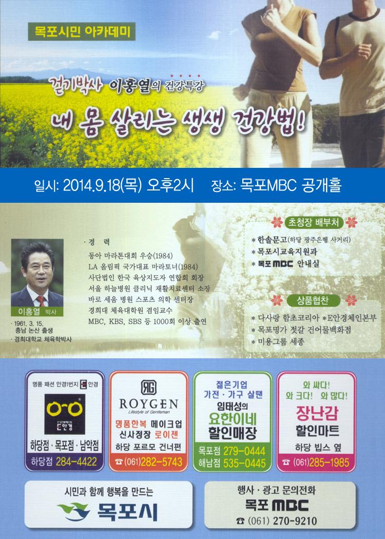 걷기박사 이홍열의 건강특강 내 몸 살리는 생생 건강법! 행사정보
