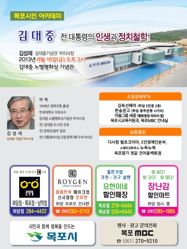 김대중 전 대통령의 인생과 정치철학! 행사정보