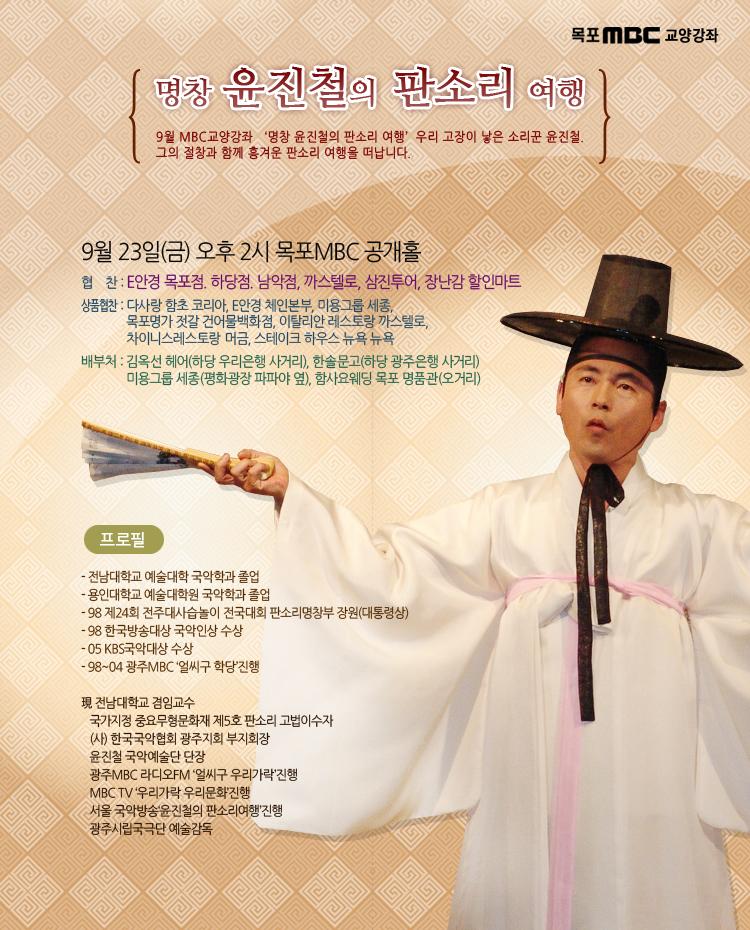 명창 윤진철의 판소리 여행 행사정보