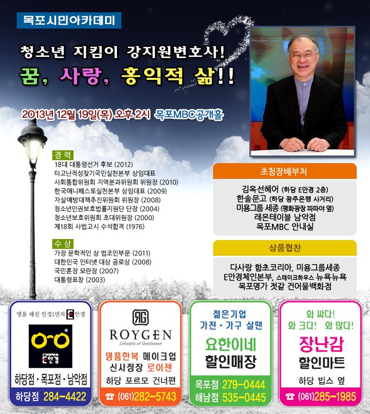 청소년 지킴이 강지원변호사의 인생 이야기! 행사정보