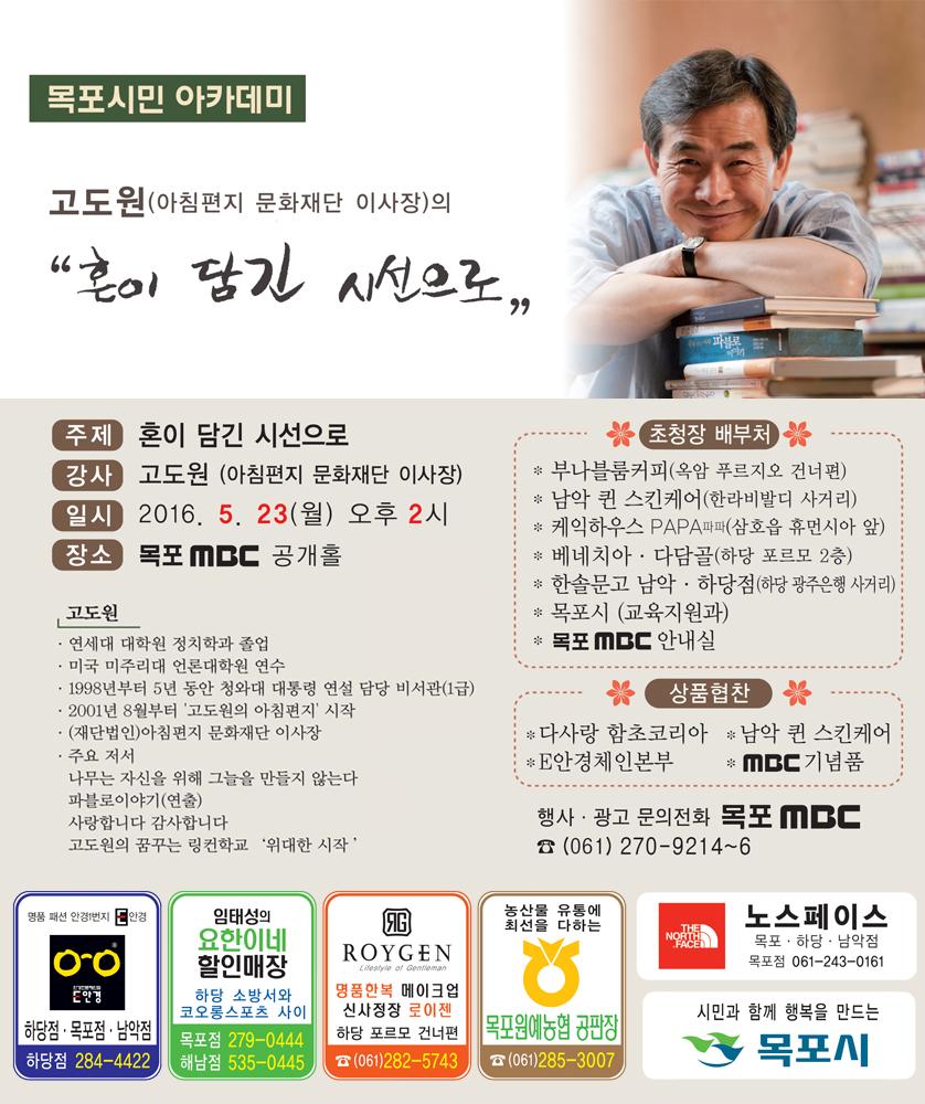 """고도원의 """"혼이 담긴 시선으로"""" 행사정보"""