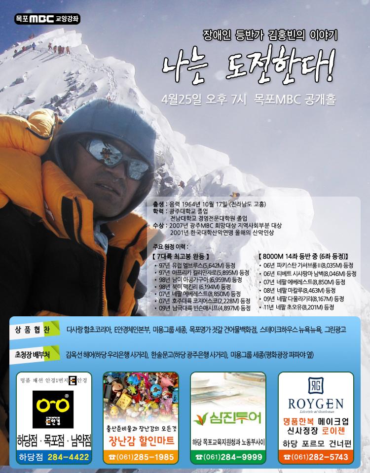 """장애인 등반가 김홍빈의 이야기 """"나는 도전한다!"""" 행사정보"""