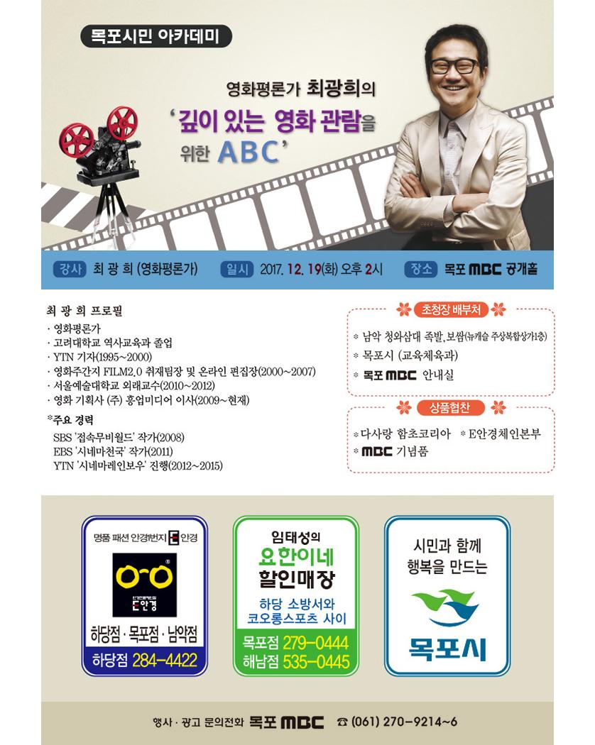 """영화평론가 최광희의 """"깊이있는 영화관람을 위한 ABC"""" 행사정보"""