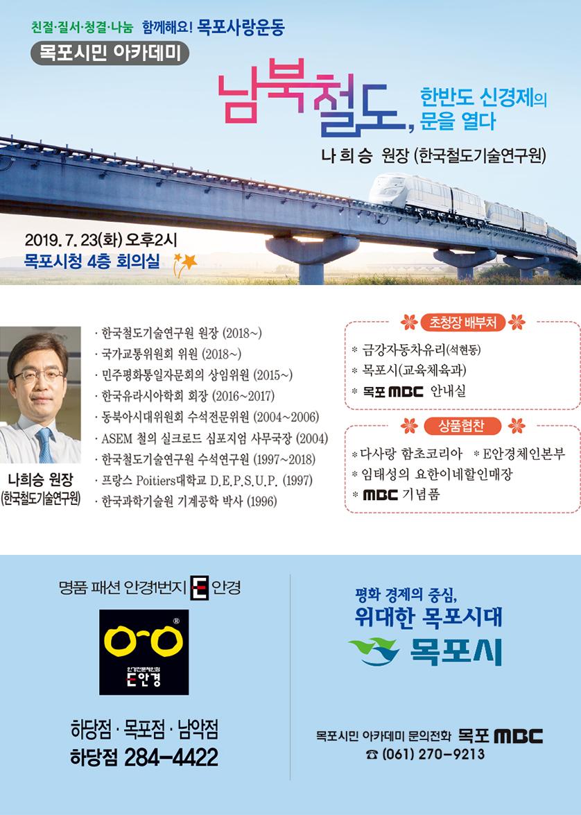 남북철도, 한반도 신경제의 문을 열다 행사정보