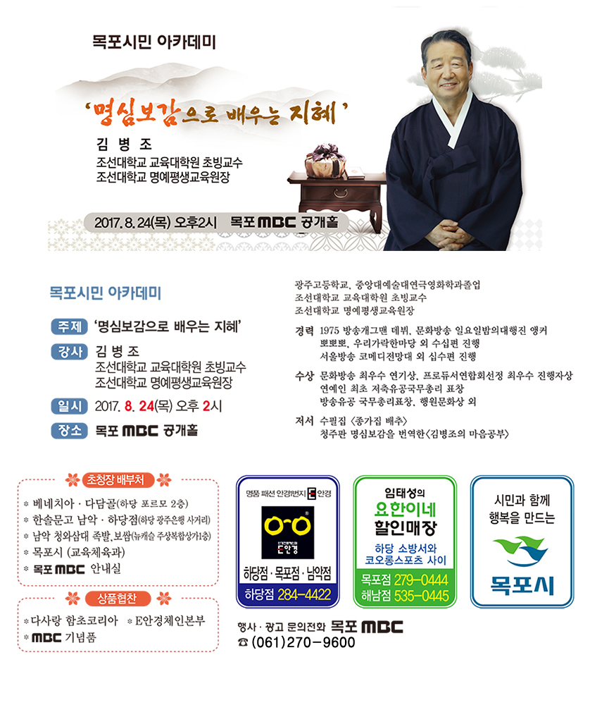 명심보감으로 배우는 지혜 행사정보