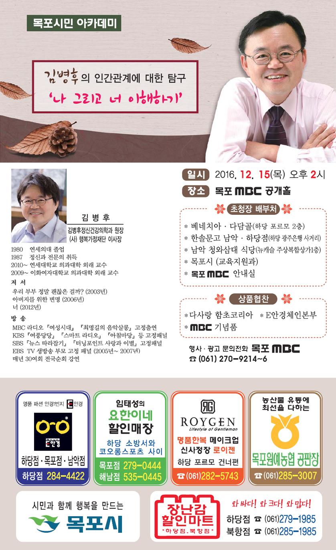 김병후의 인간관계에 대한 탐구 '나 그리고 너 이해하기' 행사정보