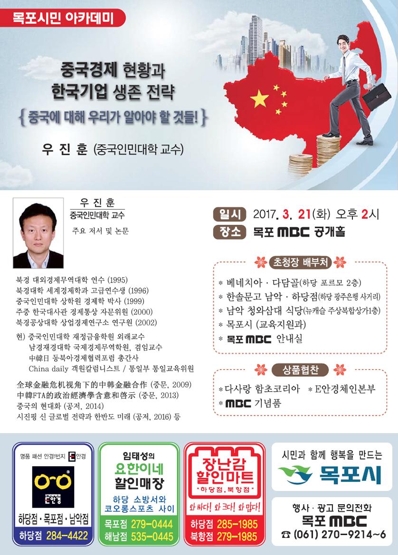중국경제 현황과 한국기업 생존 전략 행사정보