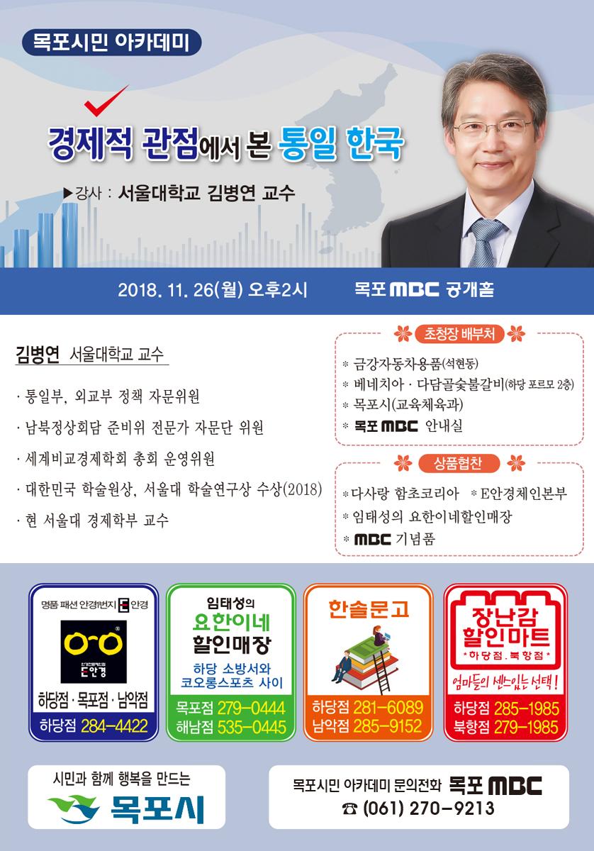경제적 관점에서 본 통일 한국 행사정보