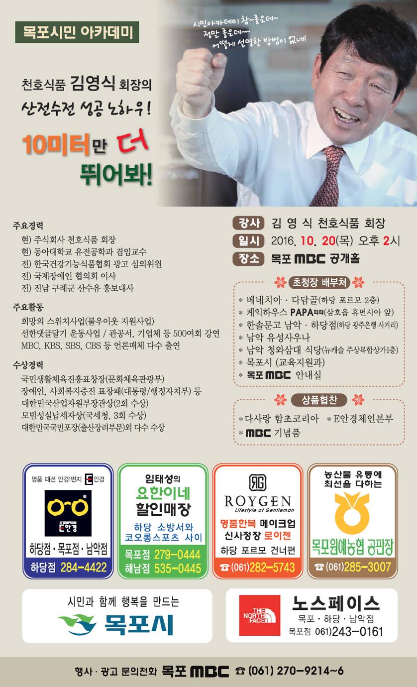 """천호식품 김영식회장의 성공노하우! """"10미터만 더 뛰어봐!"""" 행사정보"""