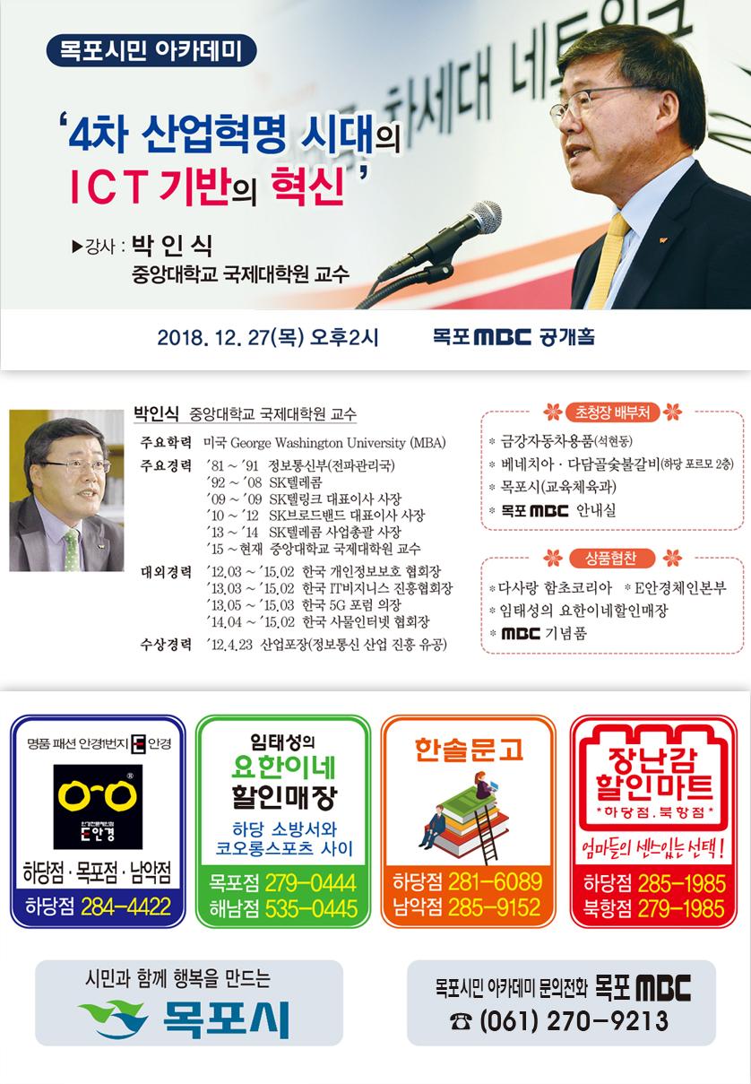 4차 산업혁명시대의 ICT기반의 혁신 행사정보