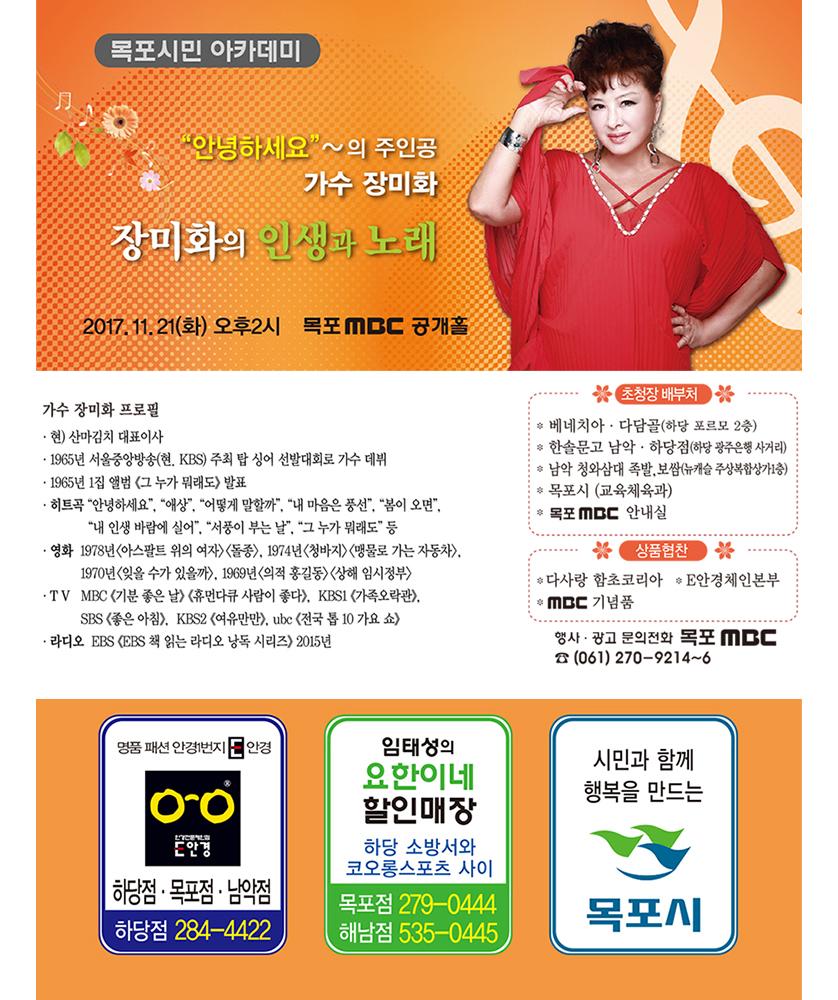 장미화의 인생과 노래 행사정보