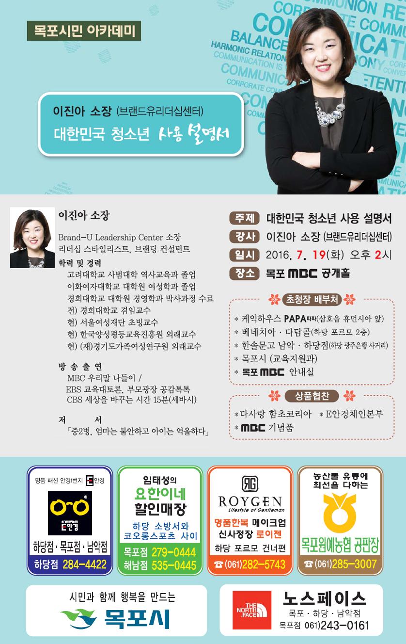 대한민국 청소년 사용 설명서 행사정보