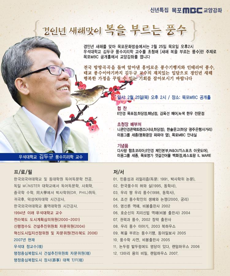 경인년 새해맞이 복을 부르는 풍수 행사정보