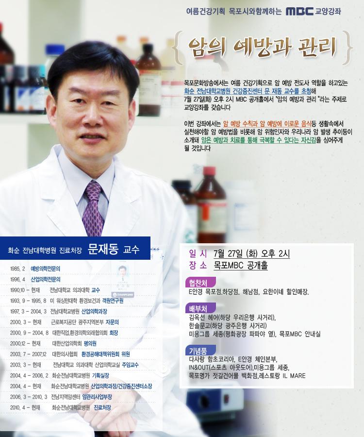 암의 예방과 관리 행사정보