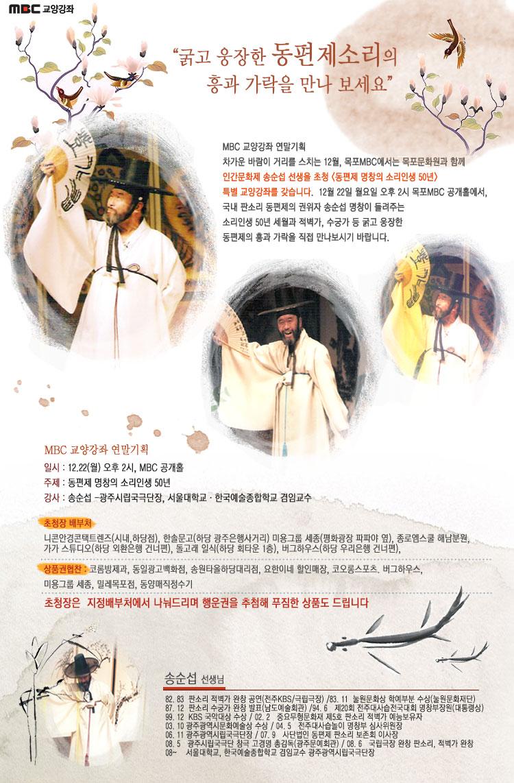 동편제 명창의 소리인생 50년 행사정보