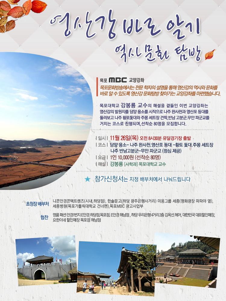 '영산강 바로 알기 역사문화 탐방' 행사정보
