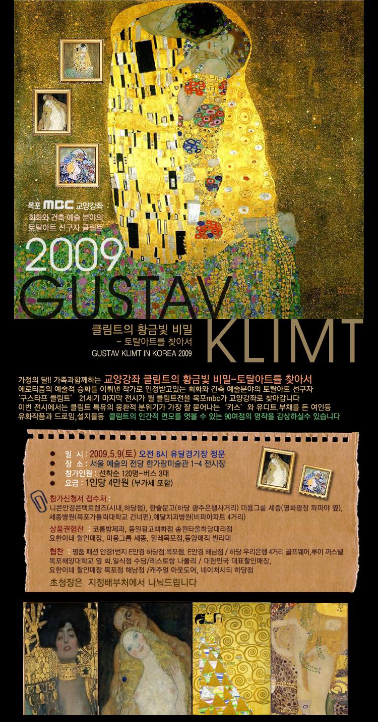클림트의 황금빛 비밀-토탈아트를 찾아서 행사정보