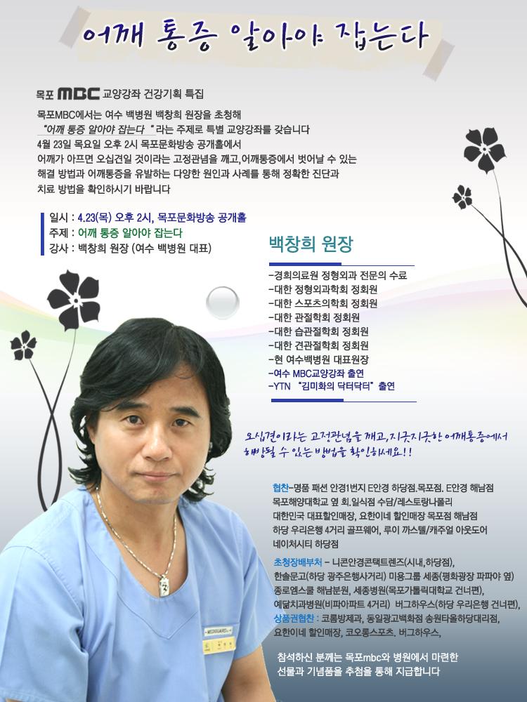 교양강좌 건강기획 특집 행사정보