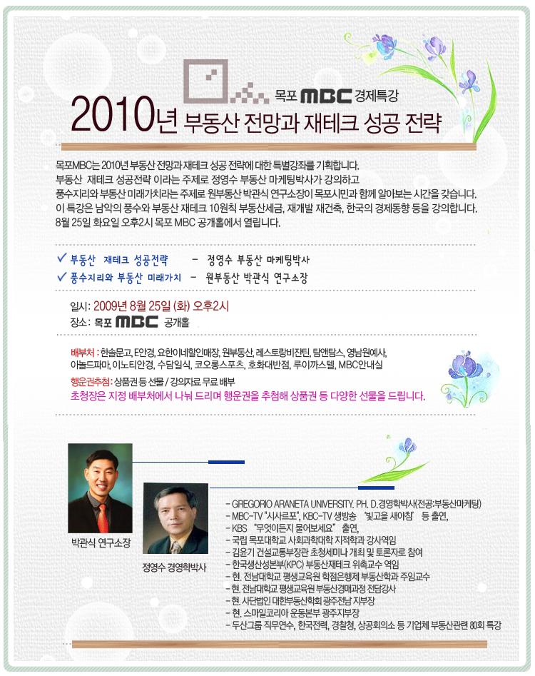 2010년 부동산 전망과 재테크 성공 전략 행사정보