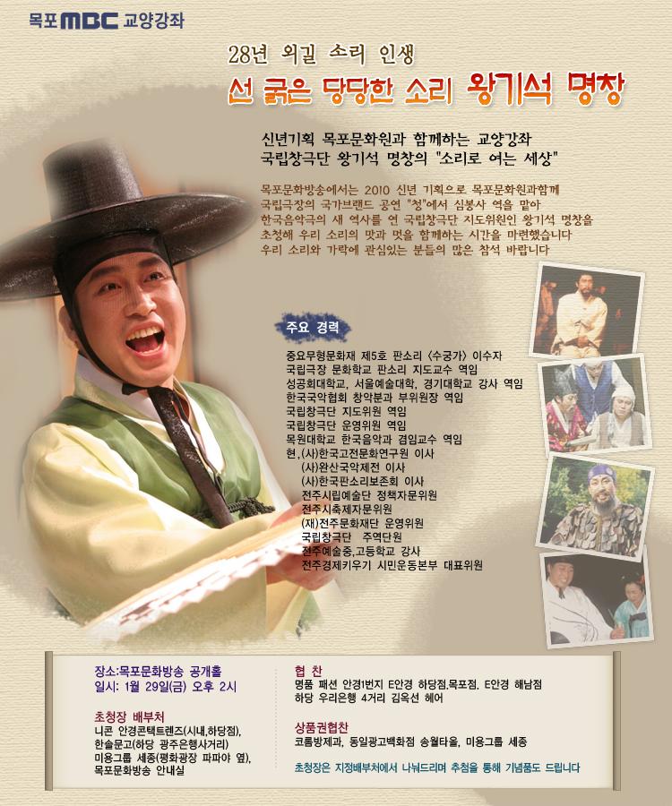 <1월교양강좌>28년 외길 소리 인생, 선 굵은 당당한 소리,'왕기석 명창' 행사정보