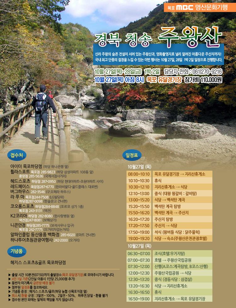 청송 주왕산 행사정보