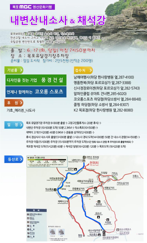 내변산내소사 & 채석강 행사정보