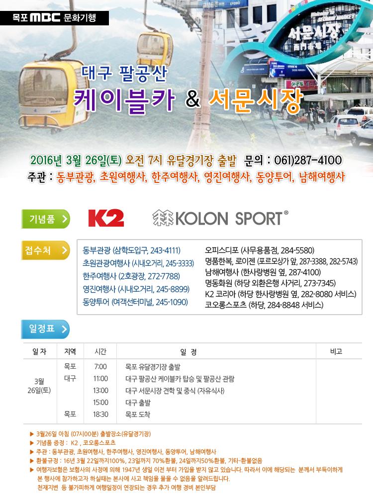 대구 팔공산 케이블카 & 서문시장 행사정보