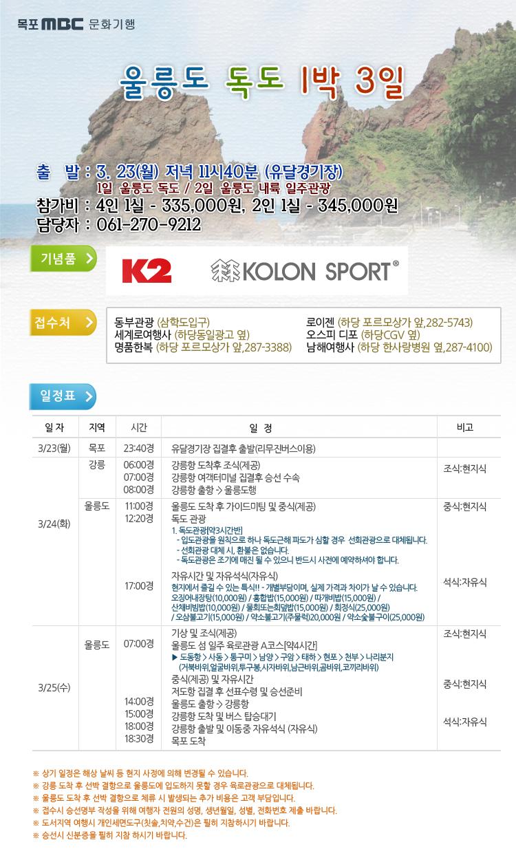 국토 최 동단 우리땅 - 울릉 독도 (1박3일 일정) 행사정보