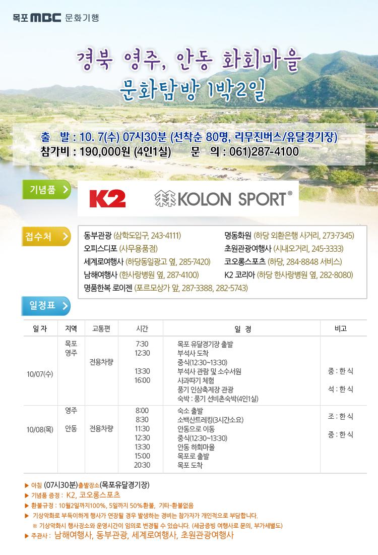 경북 영주, 안동 화회마을 문화탐방 1박2일 행사정보