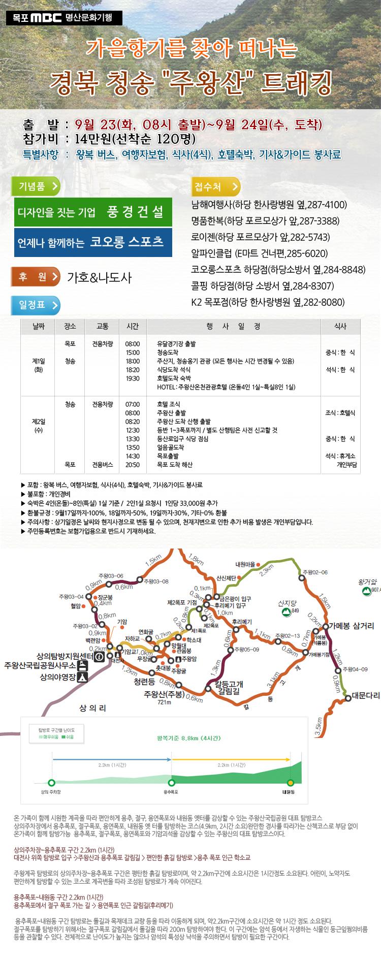 가을의 향기를 찾아 경북 청송 주왕산 행사정보