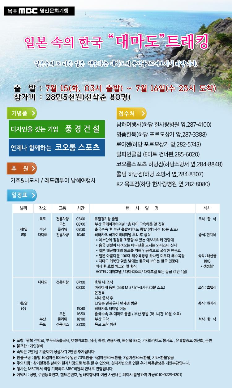 """일본 속의 한국 """"대마도"""" 트레킹 행사정보"""