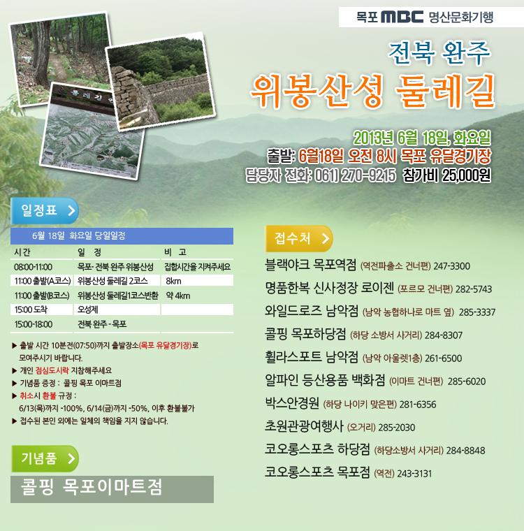 전북 완주 위봉산성 둘레길 행사정보