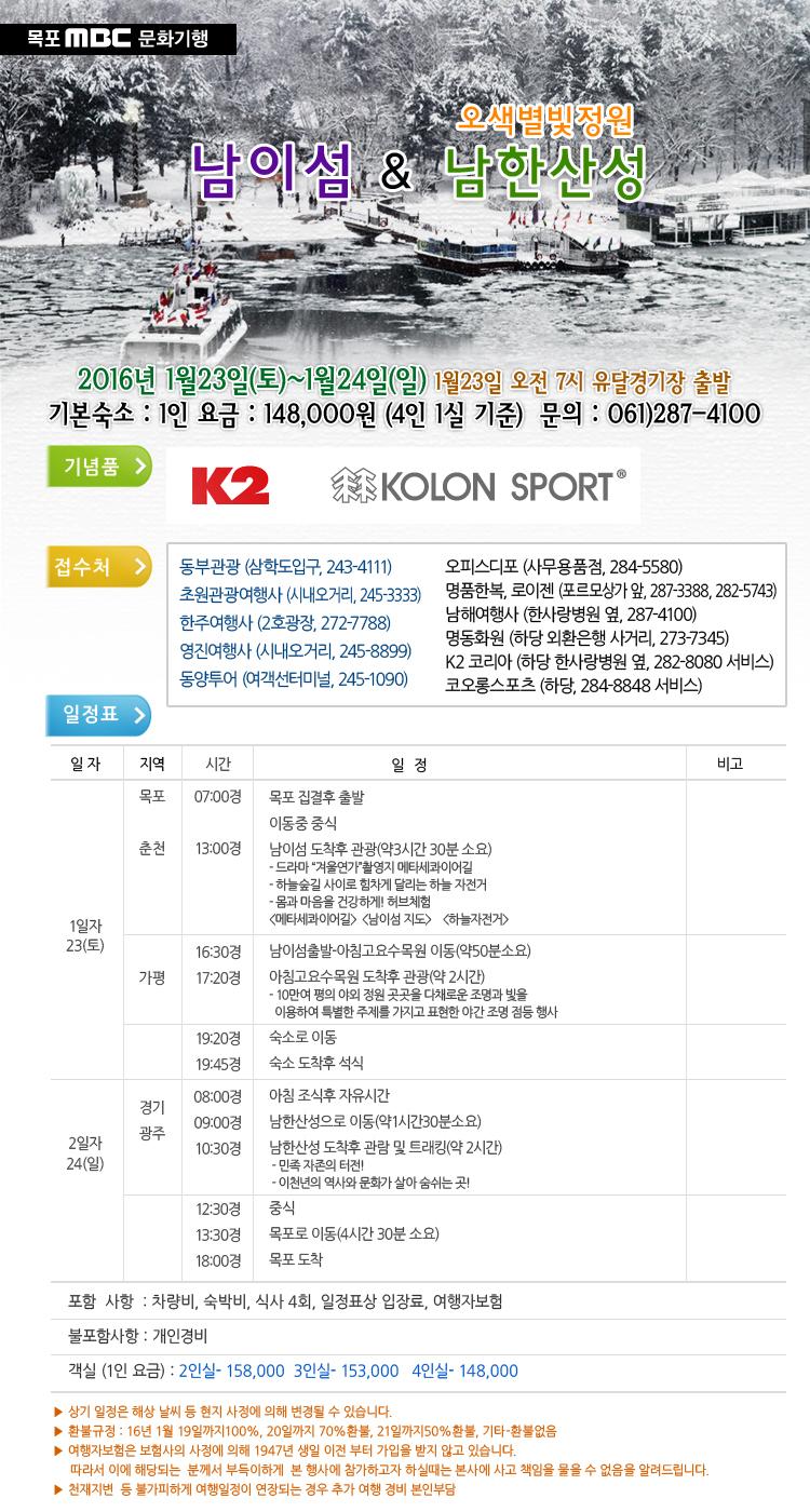 남이섬/오색별빛정원전/남한산성 1박2일 행사정보