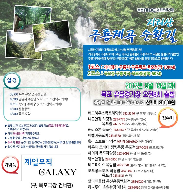 지리산 구룡계곡 순환길 행사정보