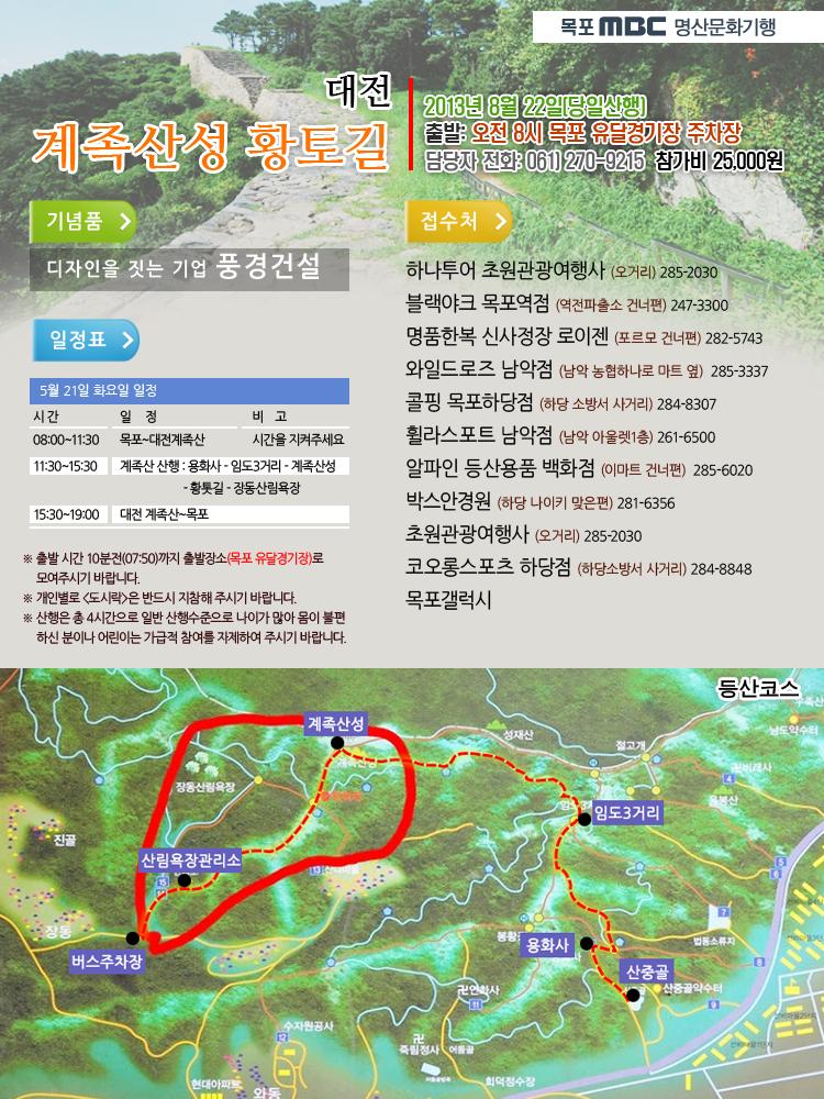 대전계족산성 황토길 행사정보