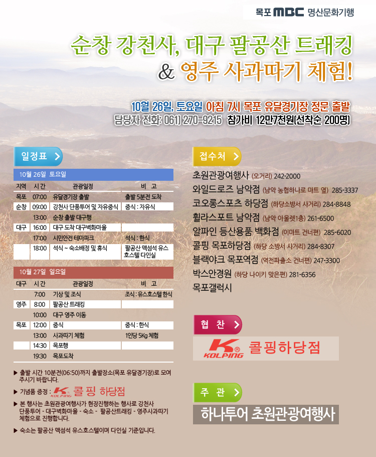 순창 강천사, 대구 팔공산 트래킹 / 영주 사과따기 체험! 행사정보