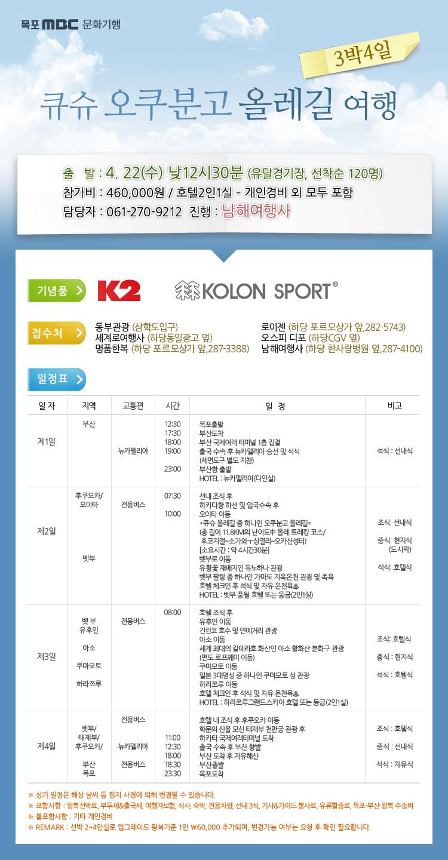 MBC 문화기행 일본 올레길 3박4일 행사정보