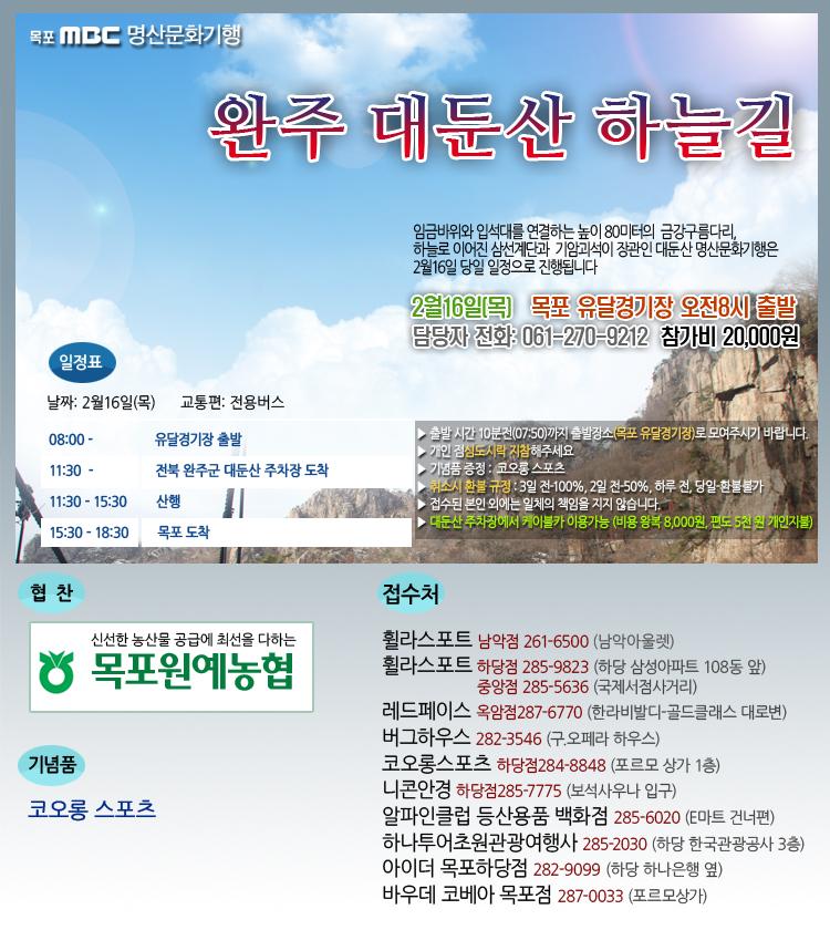 완주 대둔산 하늘길 행사정보