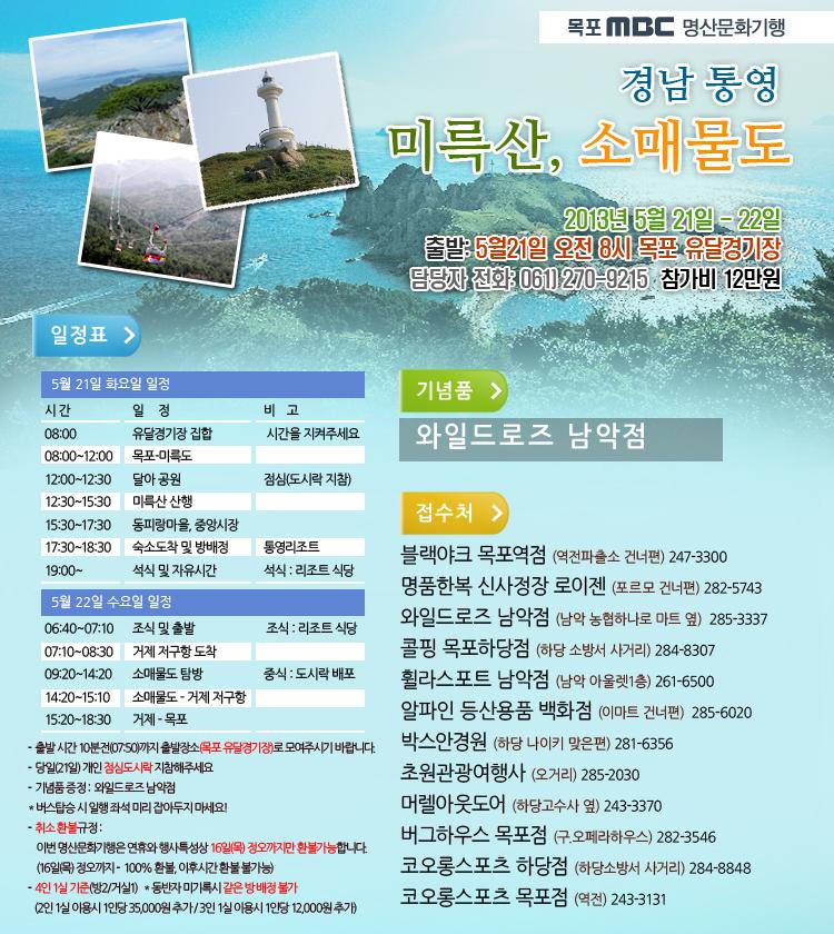 경남 통영 미륵산, 소매물도 행사정보