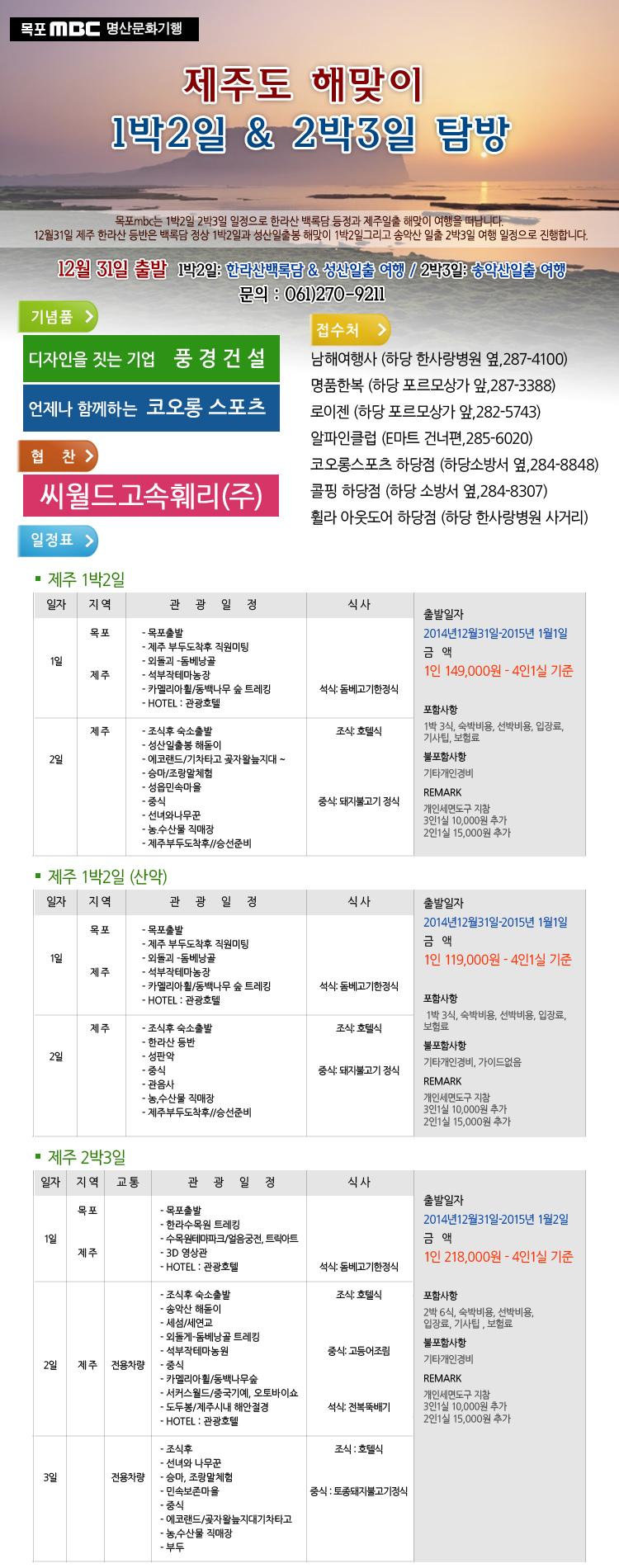 제주도 해맞이 1박2일 & 2박3일 탐방 행사정보