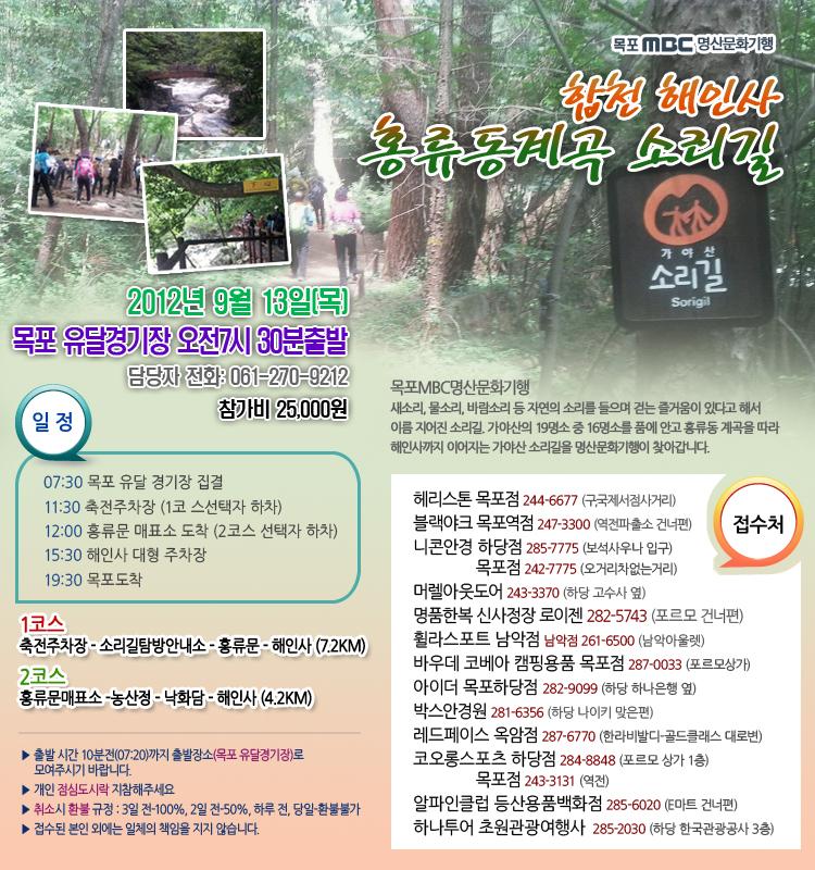 합천 해인사 홍류동계곡 소리길 행사정보