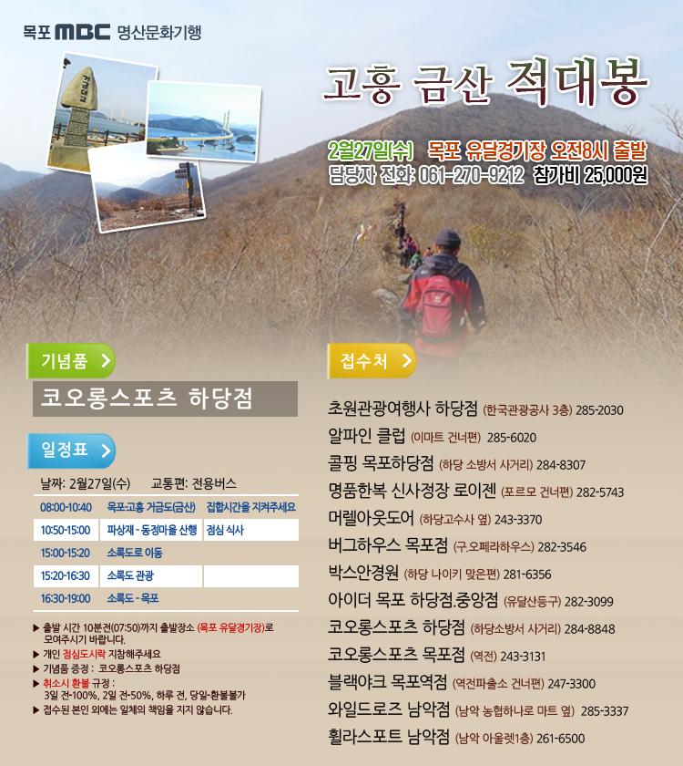 고흥 금산 적대봉 행사정보