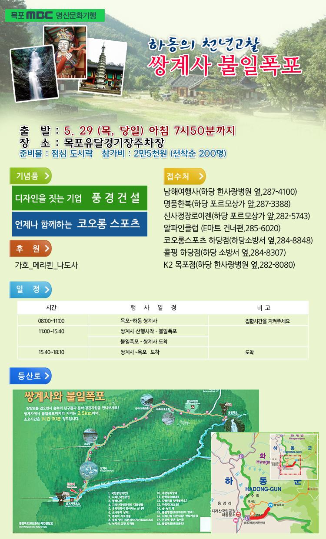 하동의 천년고찰 쌍계사 불일폭포 행사정보