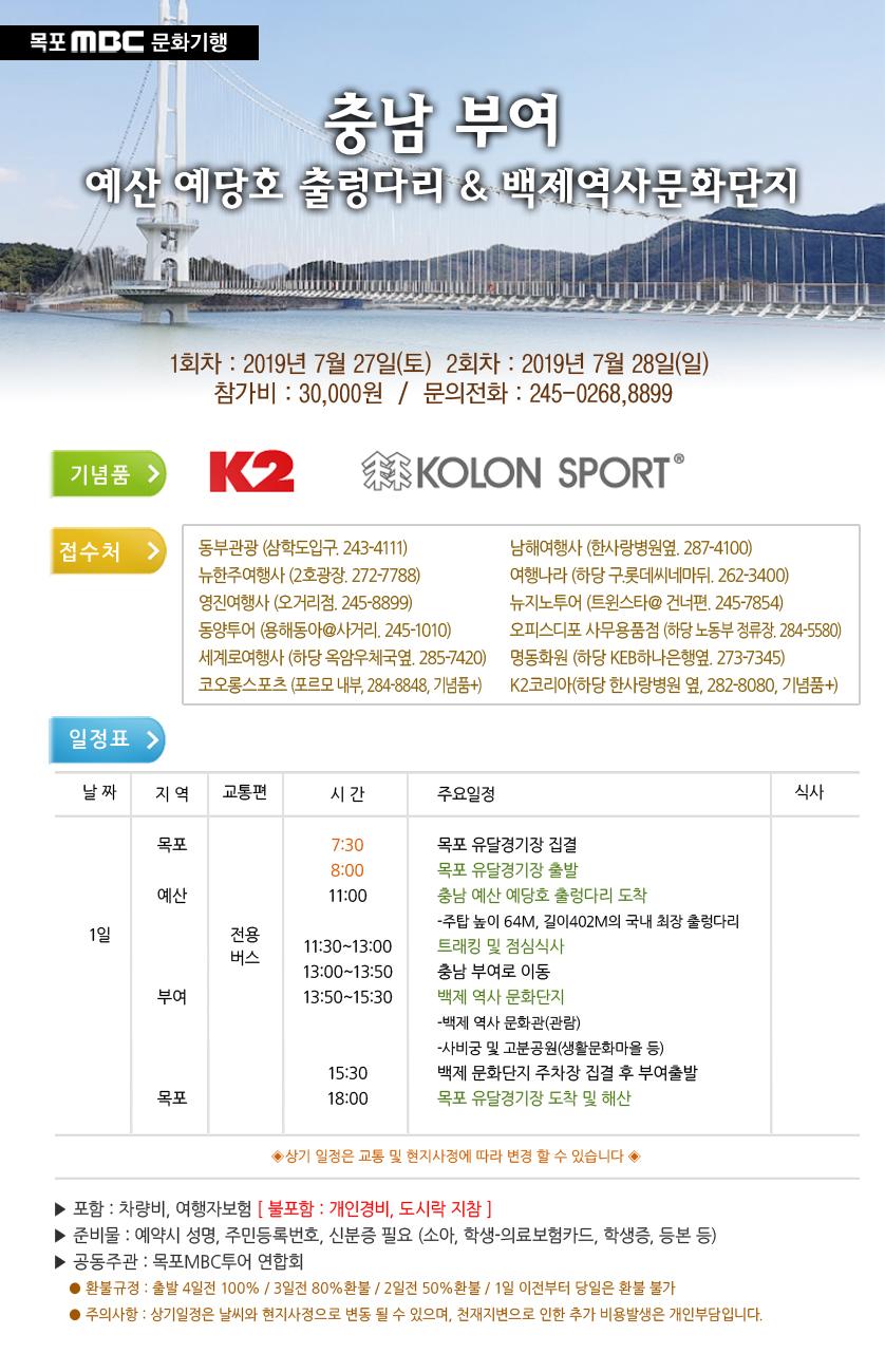 충남 부여(예산 예당호 출렁다리 & 백제 역사 문화단지 행사정보