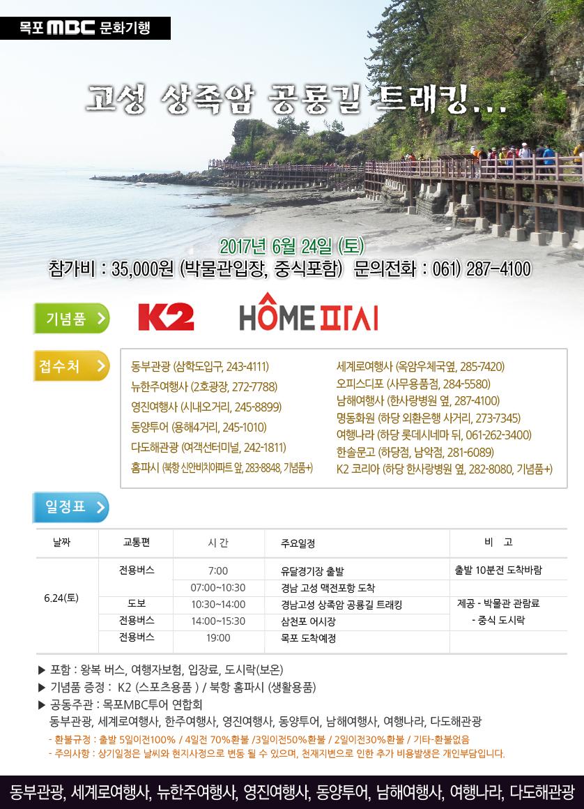 고성 상족암 공룡길 트래킹... 행사정보