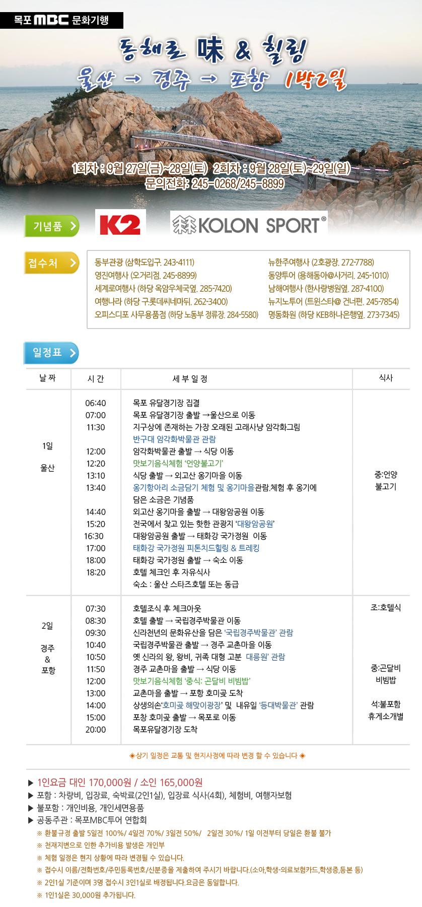 동해로 味&힐링 울산>경주>포항(1박2일) 행사정보