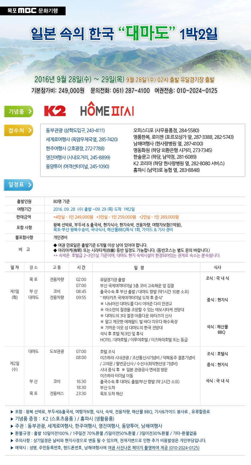 """일본 속의 한국 """"대마도"""" 1박2일 행사정보"""