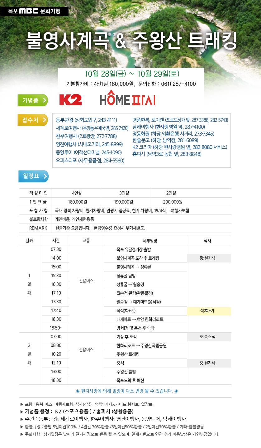 불영사 계곡 & 주왕산 트래킹 행사정보