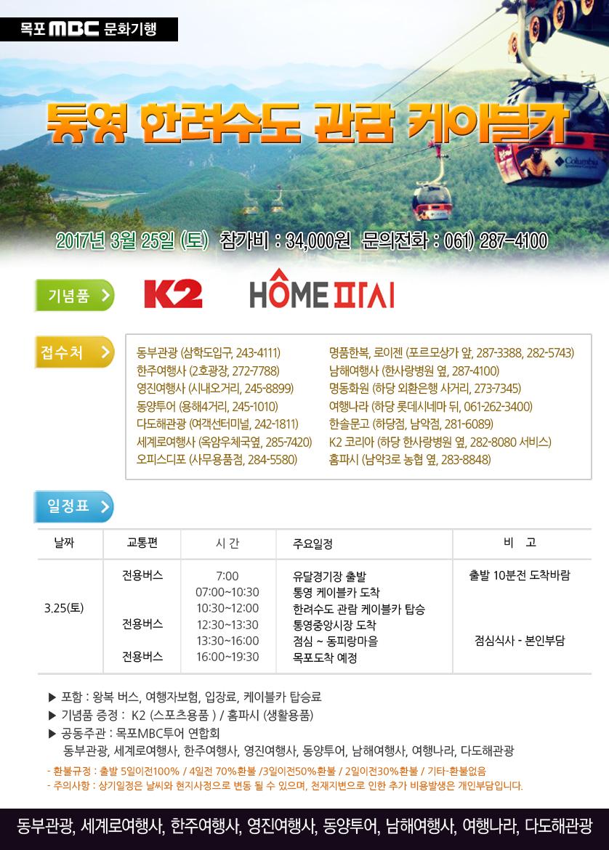 통영 한려수도 관람 케이블카 행사정보