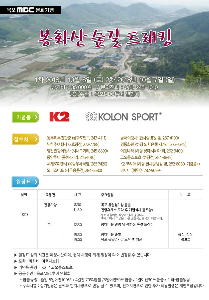 봉화산 숲길 트래킹 행사정보